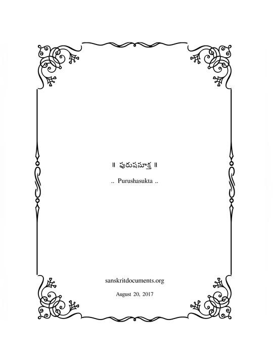 పురుష సూక్తం / Purusha Suktam Lyrics