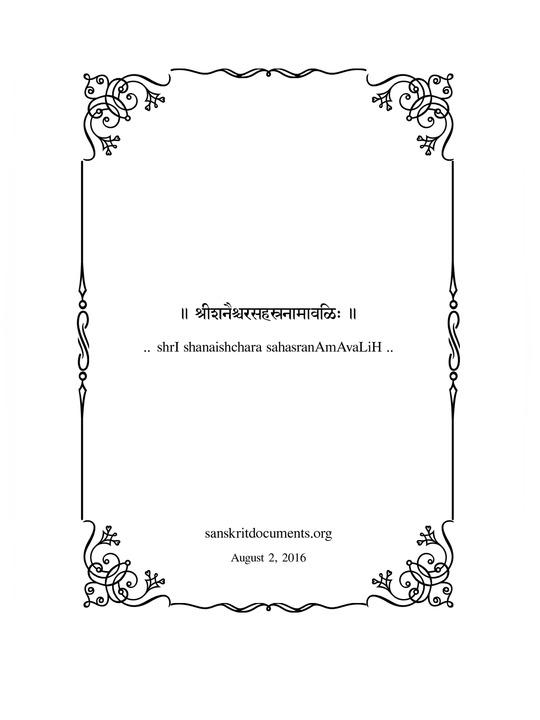 शनि सहस्त्रनामावली   Shani Sahasranamavali