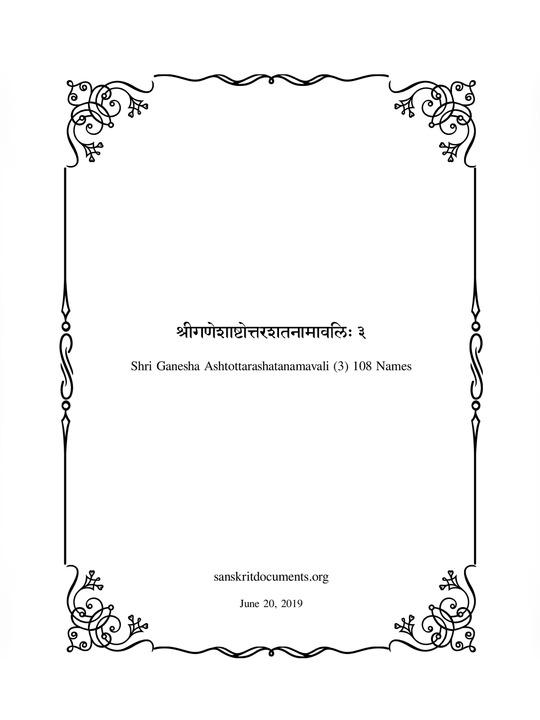 Ganesha Ashtottara Shatanamavali