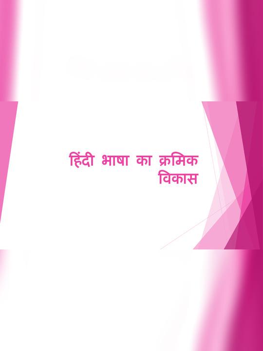 हिन्दी भाषा का विकास