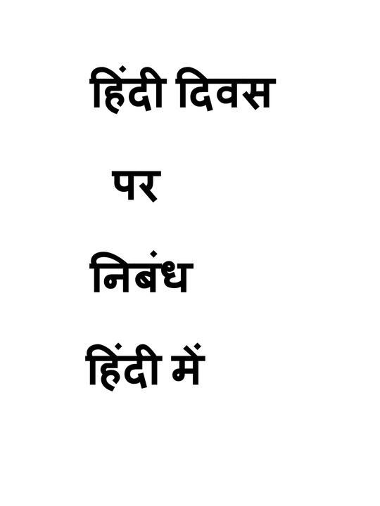 हिंदी दिवस पर निबंध हिंदी में | Hindi Diwas Par Essay/Nibandh