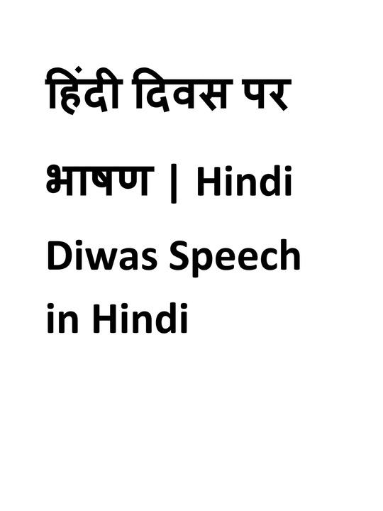 हिंदी दिवस पर भाषण   Hindi Diwas Speech