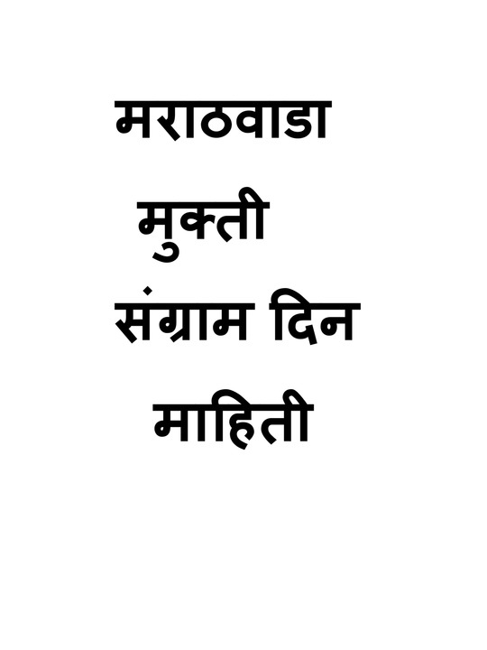 Marathwada Mukti Sangram Din History in Marathi | मराठवाडा मुक्ती संग्राम दिन इतिहास