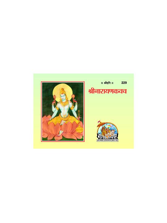 नारायण कवच हिंदी में   Narayan Kavach