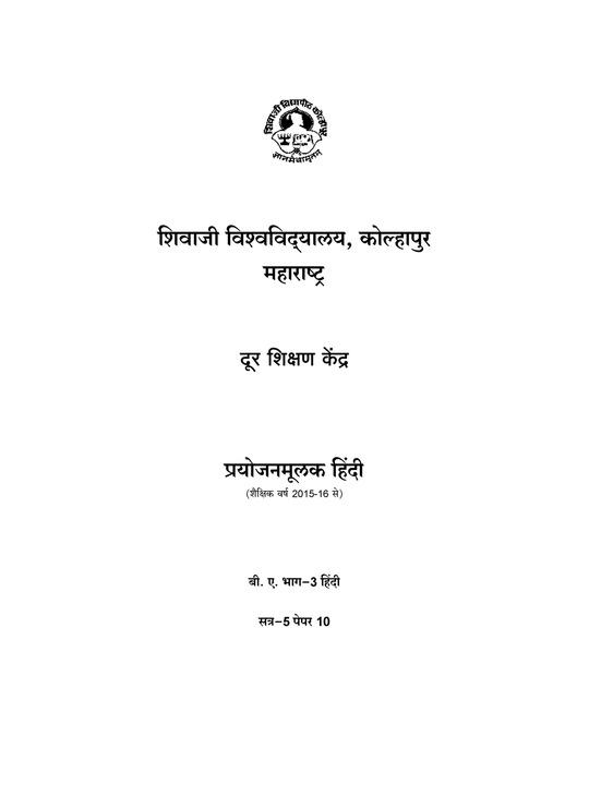 पारिभाषिक शब्दावली | Paribhashik Shabdavali