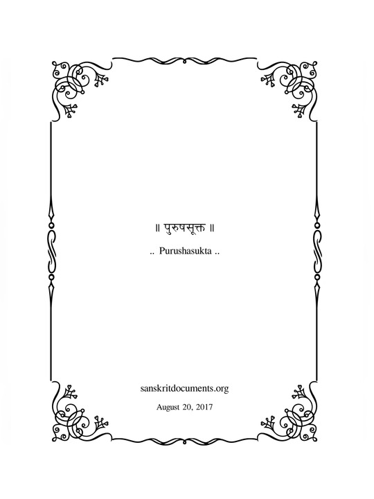 पुरुष सूक्त | Purusha Suktam
