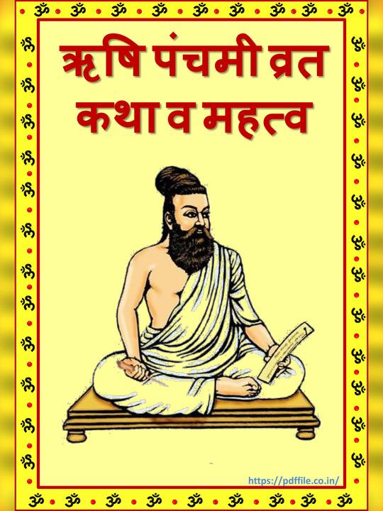 ऋषि पंचमी व्रत कथा   Rishi Panchami Vrat Katha Book