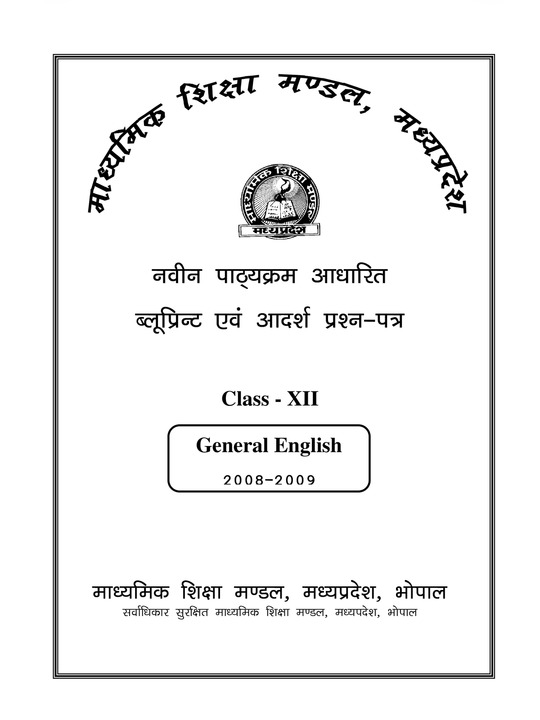 Trimasik Paper 2021 Class 12 English
