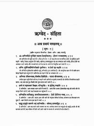 ऋग्वेद इन हिंदी पीडीएफ | Rigveda