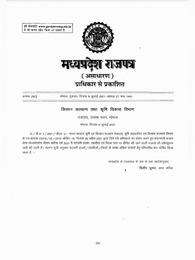 फसल बीमा लिस्ट जिलेवार सूची MP 2021 PDF | MP Fasal Bima List 2021