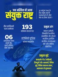 संयुक्त राष्ट्र संघ | United Nations Organisation