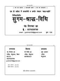 सुगम श्राद्ध पद्धति | Sugam Shraddha Paddhati