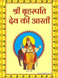 बृहस्पति देव की आरती | Brihaspati Dev Ki Aarti