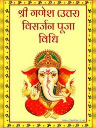 गणेश विसर्जन पूजा विधि मंत्र | Ganesh Visarjan Puja Vidhi