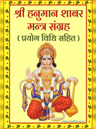 हनुमान शाबर मंत्र संग्रह   Hanuman Shabar Mantra