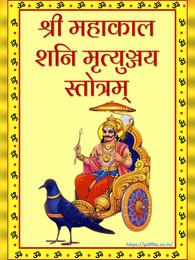 महाकाल शनि मृत्युंजय स्तोत्र | Mahakal Shani Mrityunjaya Stotra