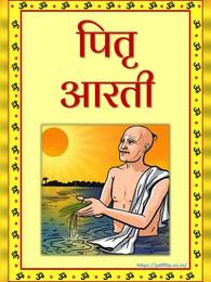 पितर देवता की आरती | Pitra Dev Ki Aarti