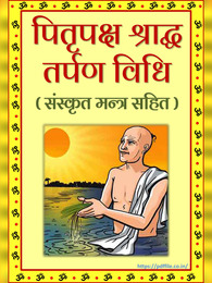 पितृ तर्पण (श्राद्ध कर्म) विधि मंत्र | Pitru Tarpan Mantra Vidhi