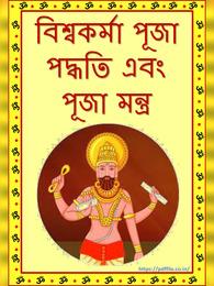 বিশ্বকর্মা পূজা পদ্ধতি ও মন্ত্র / Vishwakarma Puja Paddhati Mantra