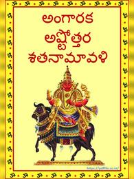 అంగారక అష్టోత్తర శతనామావళి | Angaraka Ashtottara Shatanamavali