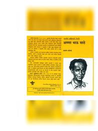 अण्णाभाऊ साठे कादंबरी   Annabhau Sathe Fakira Kadambari