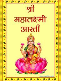 श्री महालक्ष्मी आरती   Mahalakshmi Aarti