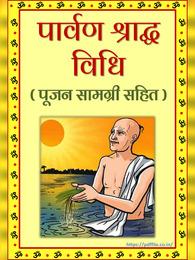 पार्वण श्राद्ध पद्धति | Parvan Shraddh Vidhi