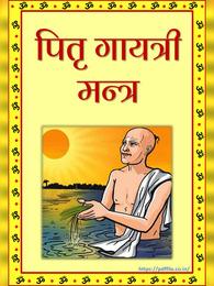 पितृ गायत्री मंत्र | Pitru Gayatri Mantra
