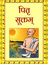 पितृ सूक्त पाठ | Pitru Suktam
