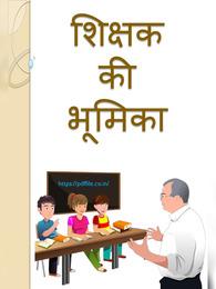 शिक्षक की भूमिका | Shikshak Ki Bhumika