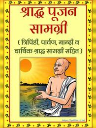 श्राद्ध सामग्री लिस्ट | Shradh Puja Samagri