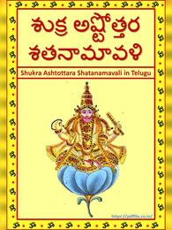 శుక్ర అష్టోత్తర శతనామావళి | Shukra Ashtottara Shatanamavali