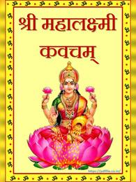 श्री महालक्ष्मी कवच   Sri Mahalakshmi Kavacham
