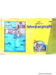 त्रिपिंडी श्राद्ध पुस्तक | Tripindi Shradha Book