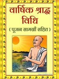 वार्षिक श्राद्ध विधि | Varshik Shradh Vidhi