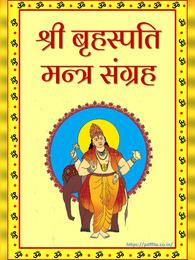 बृहस्पति मंत्र | Brihaspati Mantra