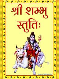 शम्भू स्तुति   Shambhu Stuti