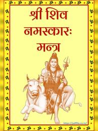 शिव नमस्कार   Shiva Namaskar Mantra