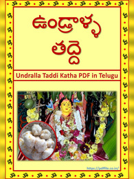 ఉండ్రాళ్ళ తద్దె | Undralla Taddi Katha