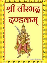 वीरभद्र दंडकम्   Veerabhadra Dandakam