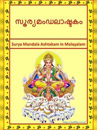 സൂര്യമംഡലാഷ്ടകം | Surya Mandala Ashtakam