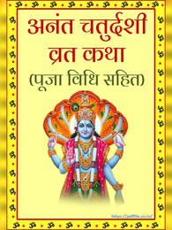 अनंत चतुर्दशी व्रत कथा | Anant Chaturdashi Vrat Katha & Pooja Vidhi