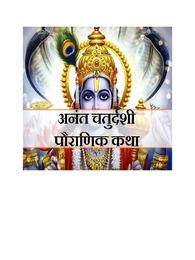 अनंत चतुर्दशी व्रत कथा मराठी | Anant Chaturdashi Vrat Katha Marathi