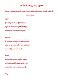 అనంత పద్మనాభ స్వామి వ్రతం | Anantha Padmanabha Swamy Vratham Telugu