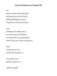 হনুমান চালিশা বাংলা ভাষায় | Hanuman Chalisa