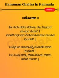 ಹನುಮಾನ್ ಚಾಲೀಸಾ | Hanuman Chalisa in Kannada