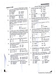 Haryana Police Constable Question Paper 2021