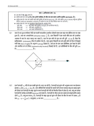 JEE Advanced Previous Year Question Paper with Solution