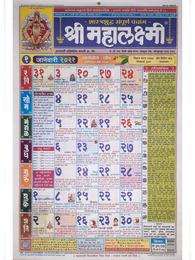 Mahalaxmi Calendar 2021