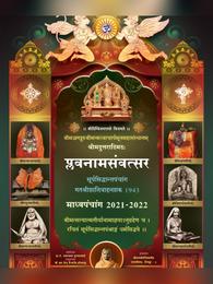 Mahalaxmi Calendar 2022